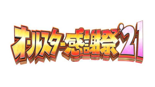 乃木坂46 山下美月・佐藤楓、平手友梨奈が「オールスター感謝祭'21春」に出演!