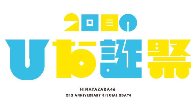 「日向坂46 デビュー2周年記念 Special 2days ~MEMORIAL LIVE:2回目のひな誕祭~」17時半から生配信!