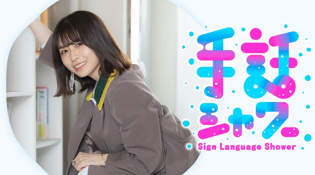 長濱ねる出演「手話シャワー」メイキング!制作の舞台裏をご紹介!【NHK Eテレ】