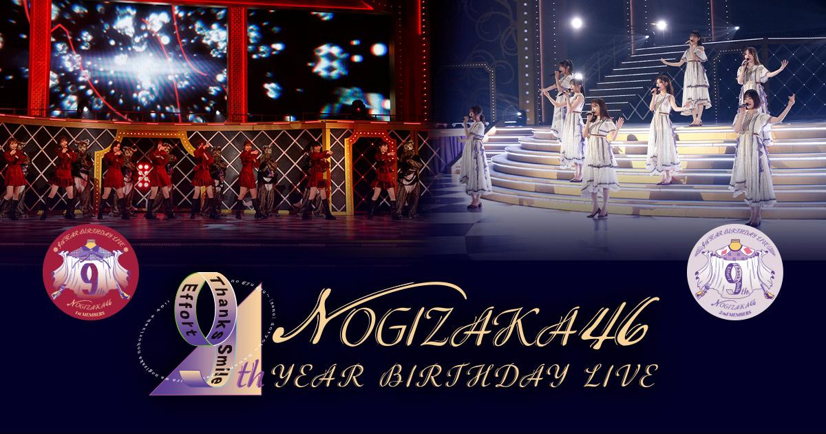 「乃木坂46 9th YEAR BIRTHDAY LIVE ~1期生ライブ~」15時半から生配信!【開演16時半】