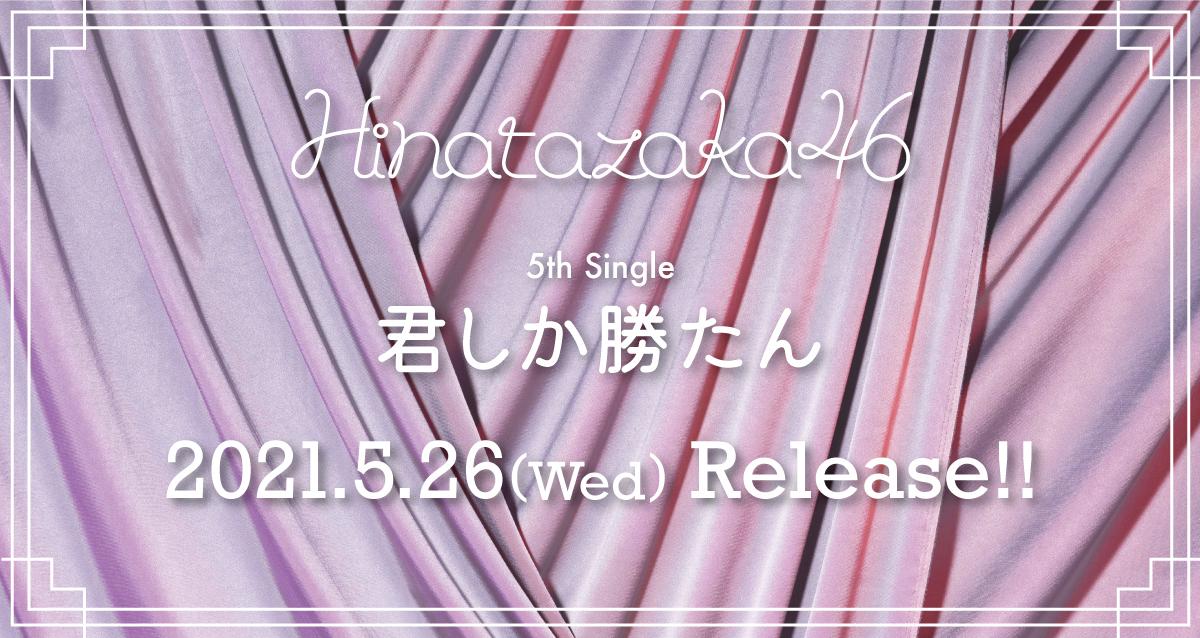 日向坂46 5thシングル「君しか勝たん」5/26発売決定!【予約開始】