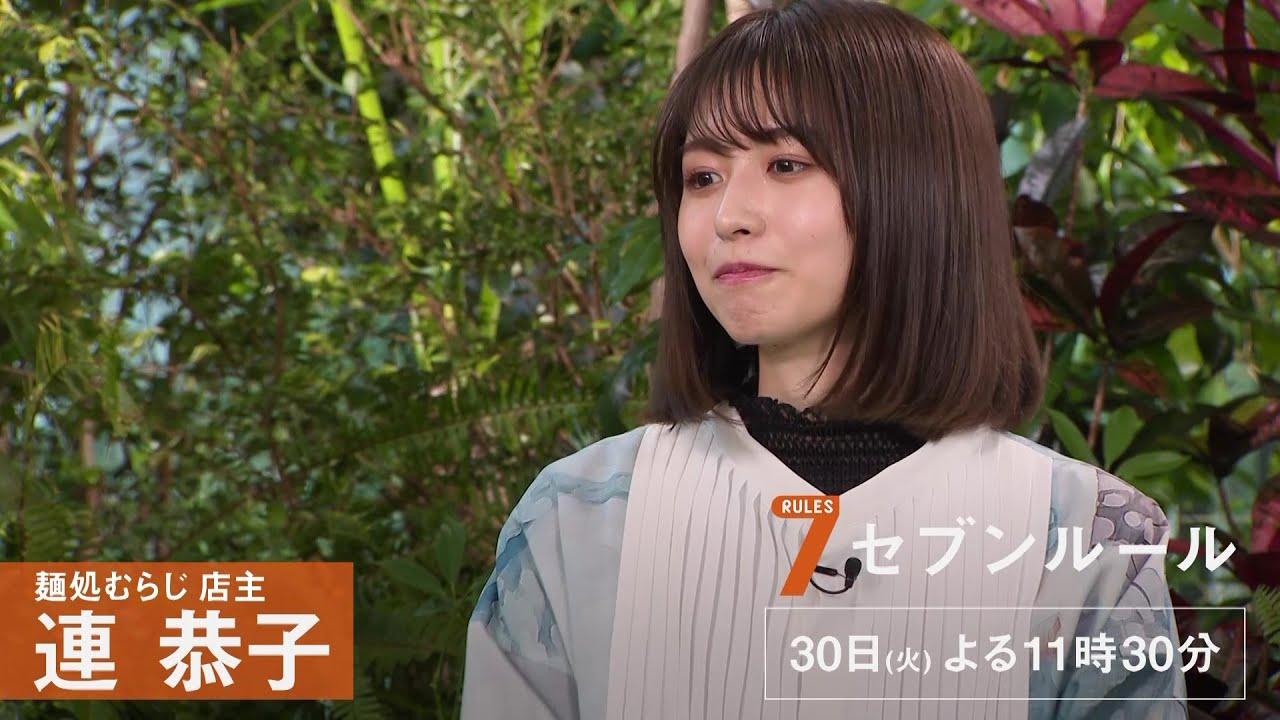 長濱ねる出演「セブンルール」京都祇園で女性を虜にする鶏白湯ラーメン!ピンチでも攻める理由