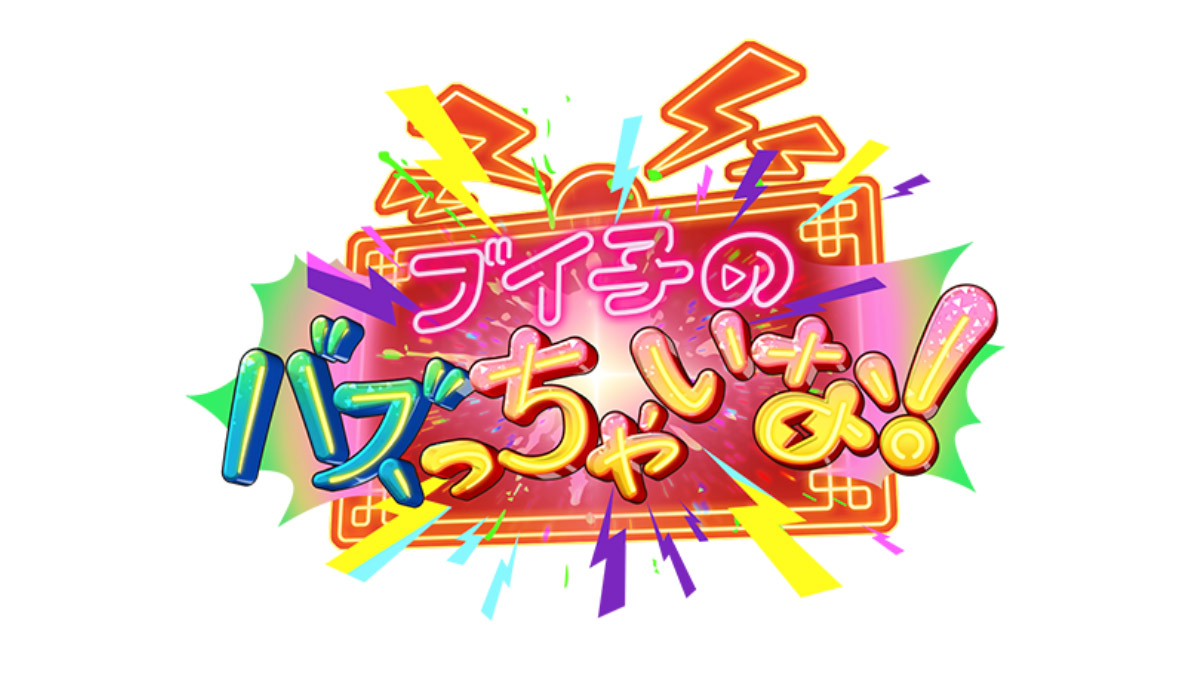乃木坂46 高山一実が「ブイ子のバズっちゃいな!」にゲスト出演!