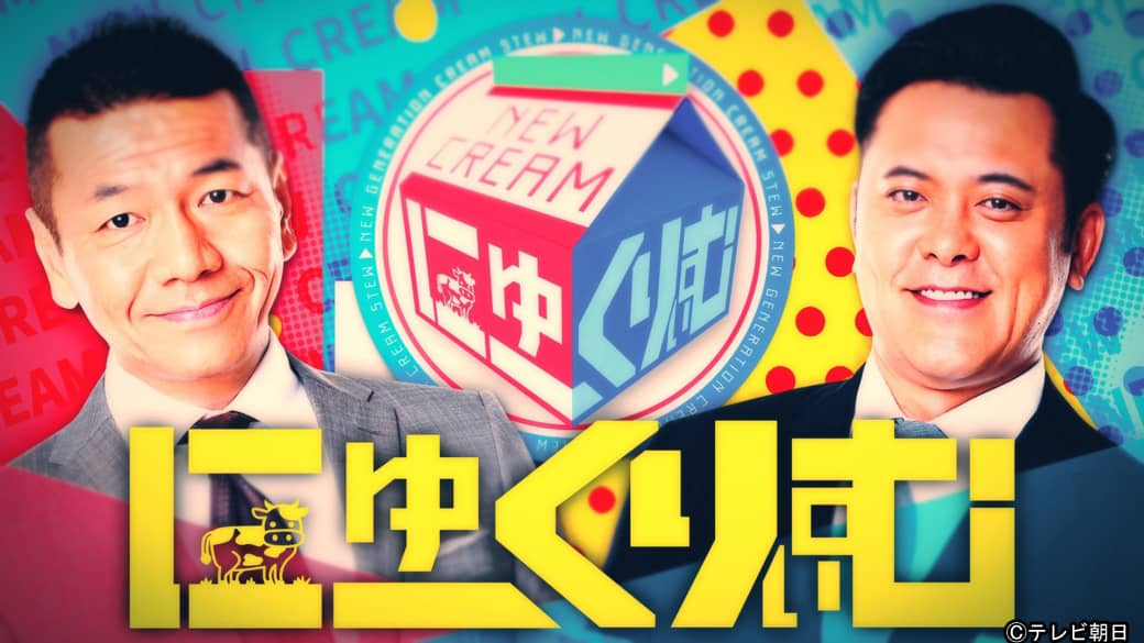 櫻坂46 井上梨名が「にゅーくりぃむ」に出演!ワッキー復活祭『ワッキーパーティー』後半戦!