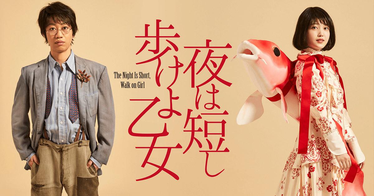 乃木坂46 久保史緒里、舞台「夜は短し歩けよ乙女」にW主演決定!