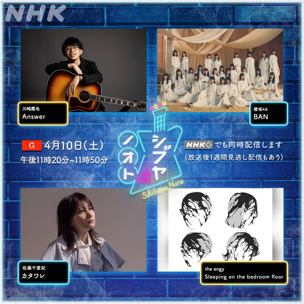日向坂46が「シブヤノオト」に出演!新曲「君しか勝たん」を披露!