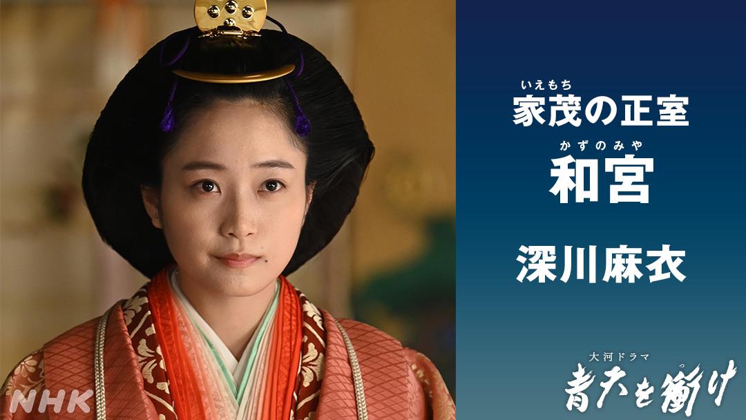 深川麻衣出演、NHK大河ドラマ「青天を衝け」第9回放送!