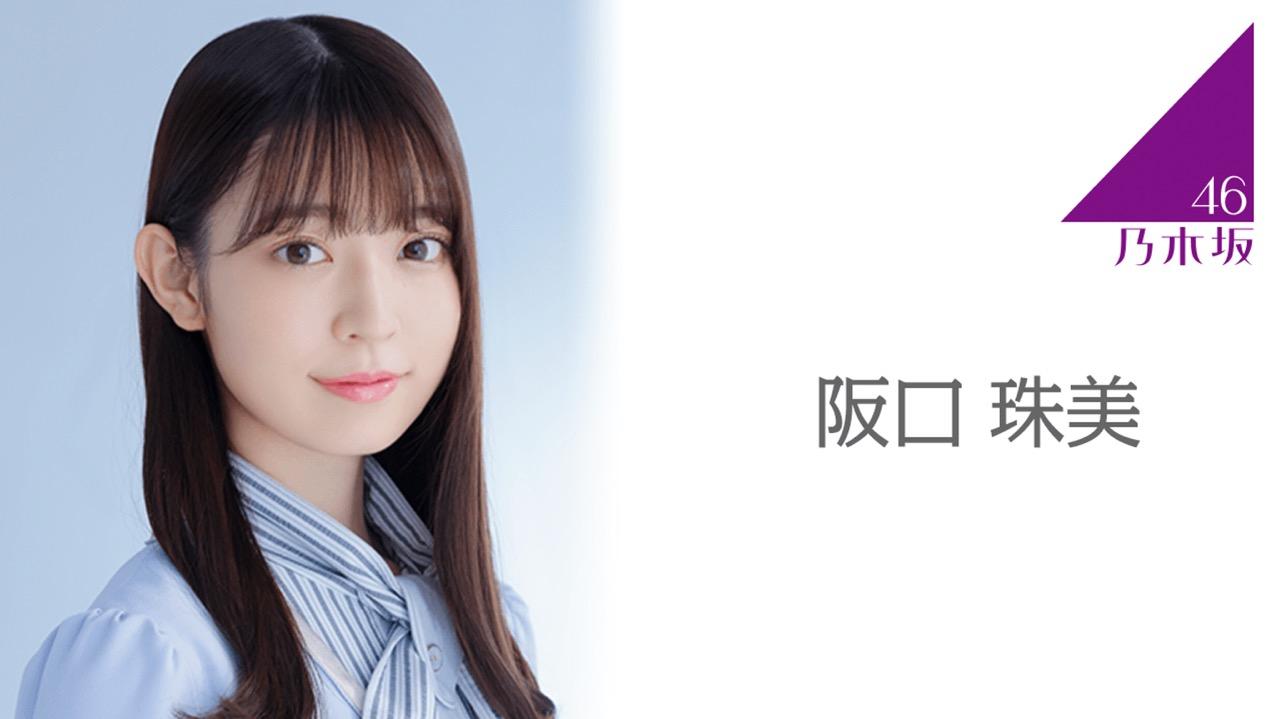 「乃木坂46ののぎおび⊿」阪口珠美が20時頃からSHOWROOM配信!