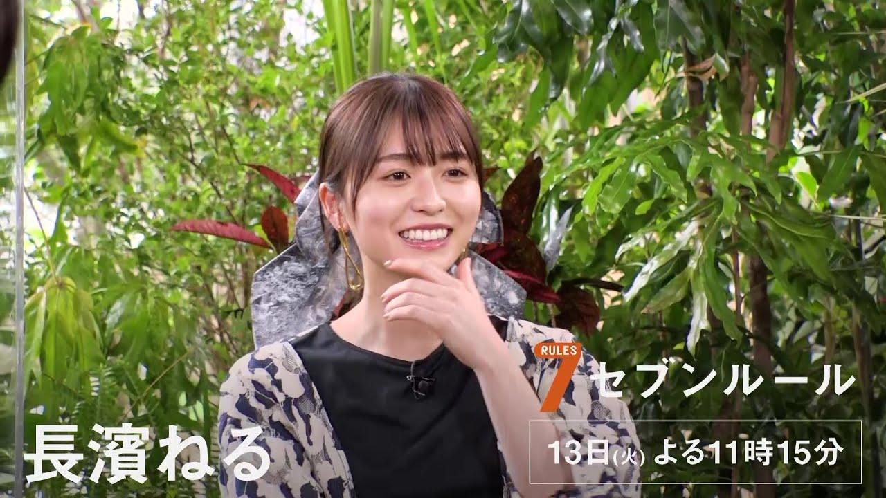 長濱ねる出演「セブンルール」究極アウトドア!過酷なサバイバル動画で人気急上昇かほなん密着