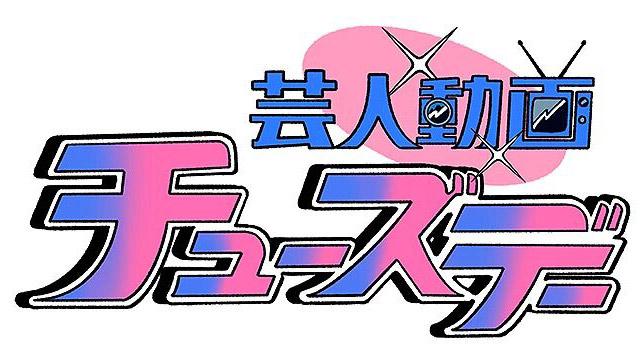 乃木坂46 金川紗耶が「芸人動画チューズデー」に出演!