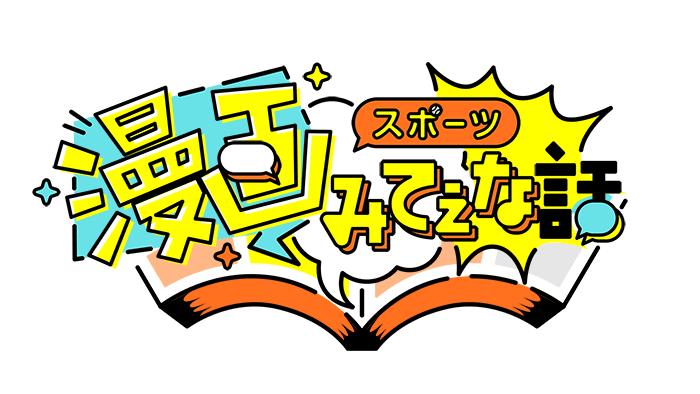 乃木坂46 久保史緒里が「スポーツ漫画みてぇな話」にゲスト出演!