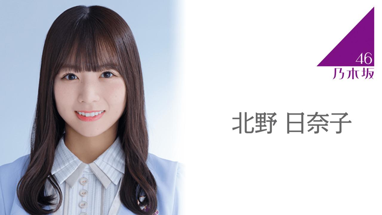 「乃木坂46ののぎおび⊿」北野日奈子が16時頃からSHOWROOM配信!