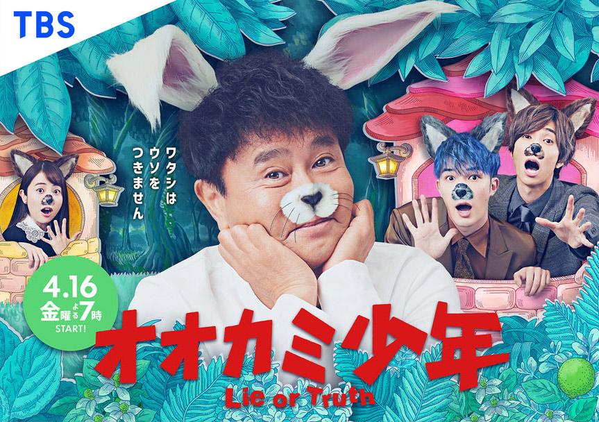 乃木坂46 山下美月が「オオカミ少年 初回3時間SP」に出演!