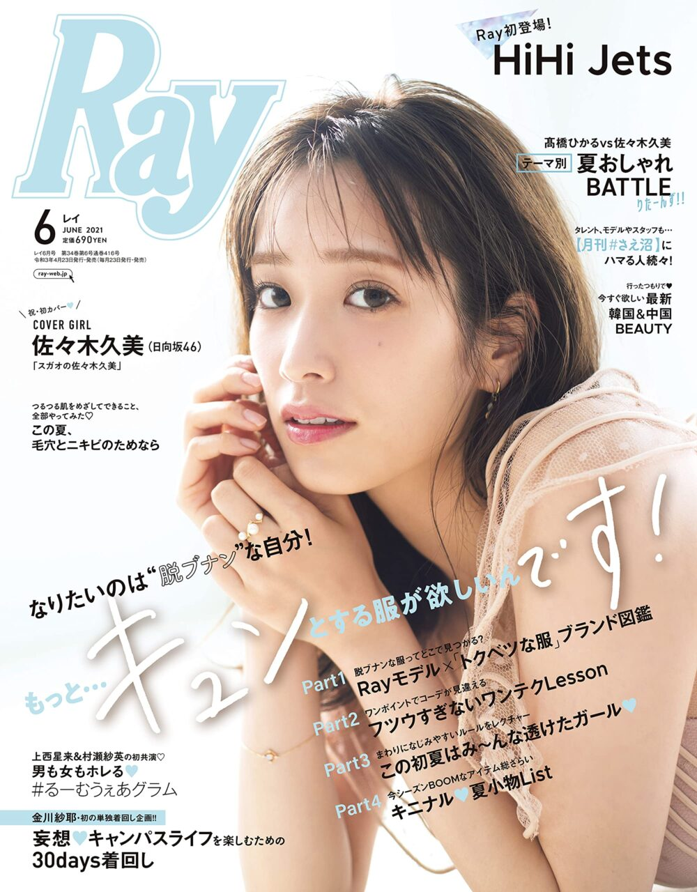 日向坂46 佐々木久美「Ray 2021年6月号」表紙解禁!4/23発売!