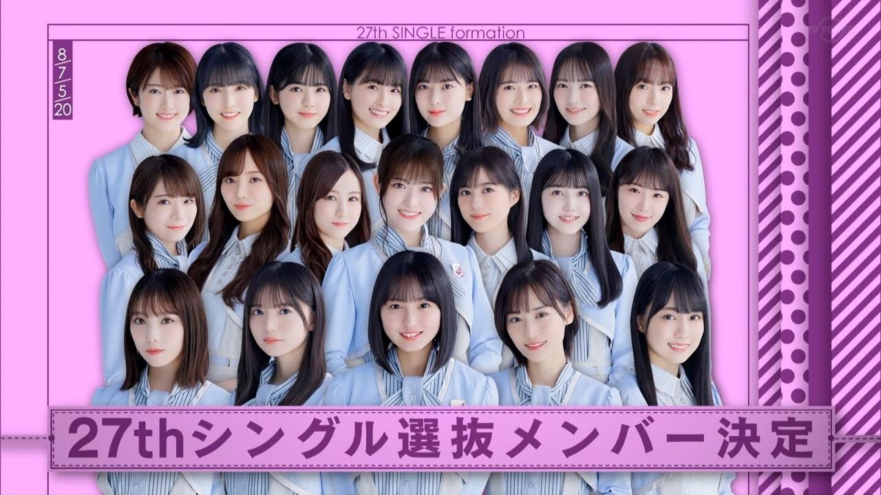 乃木坂46 27thシングル 選抜メンバー発表!センターは遠藤さくら!