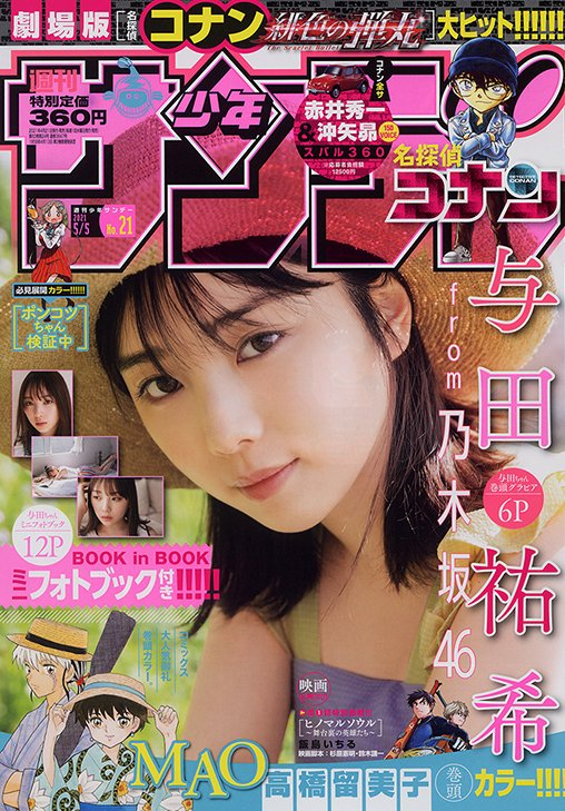 週刊少年サンデー 2021年 No.21