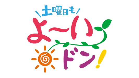 乃木坂46 久保史緒里が「よ〜いドン!」にゲスト出演!【関西テレビ】