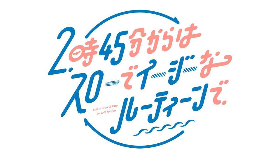 乃木坂46 久保史緒里が「スローでイージーなルーティーンで」にゲスト出演!360°カメラで撮影したオシャレなおうちを内覧気分【関西テレビ】