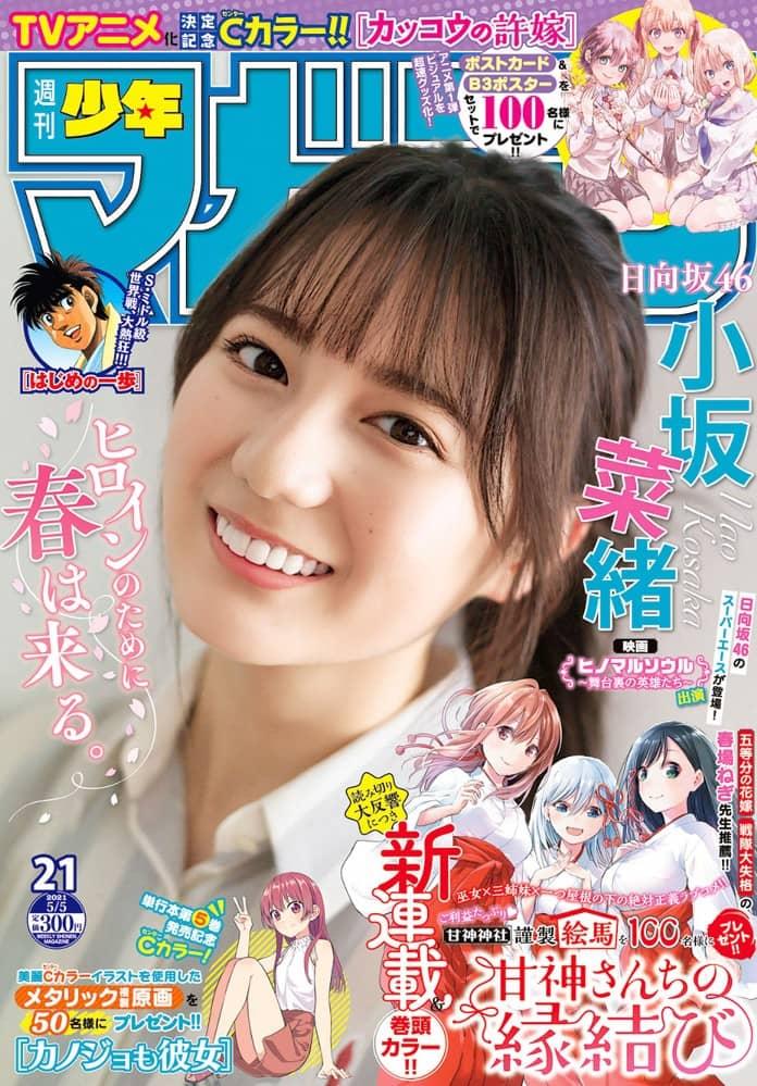 週刊少年マガジン 2021年 No.21