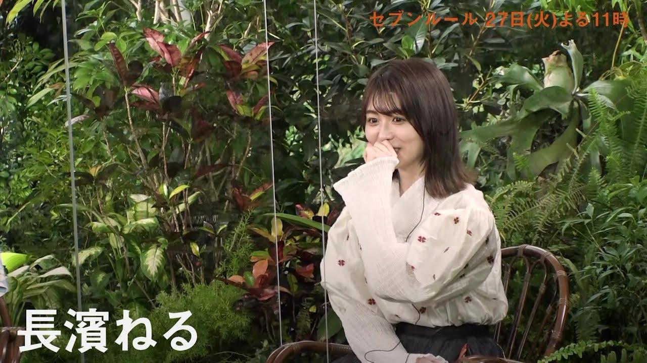 長濱ねる出演「セブンルール」東京下町で学生の上京生活支える寮!人気の理由は食べ放題ごはん