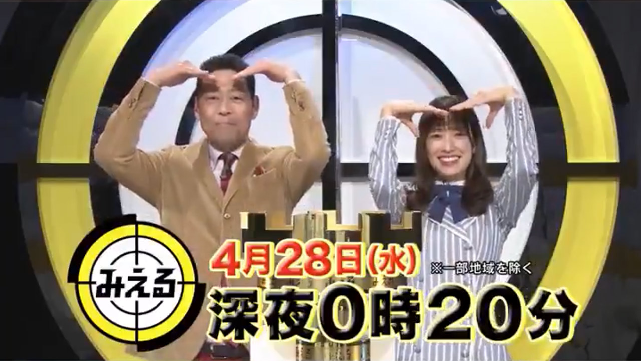 日向坂46 佐々木久美MC「ネオバズ!! みえる」花田優一がスタジオ生熱唱!一体どうなる!?