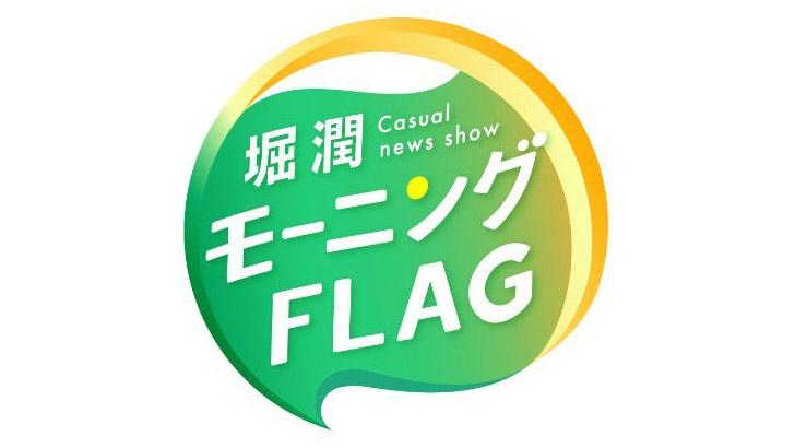 伊藤かりんが「堀潤モーニングFLAG」にゲスト出演!【TOKYO MX】