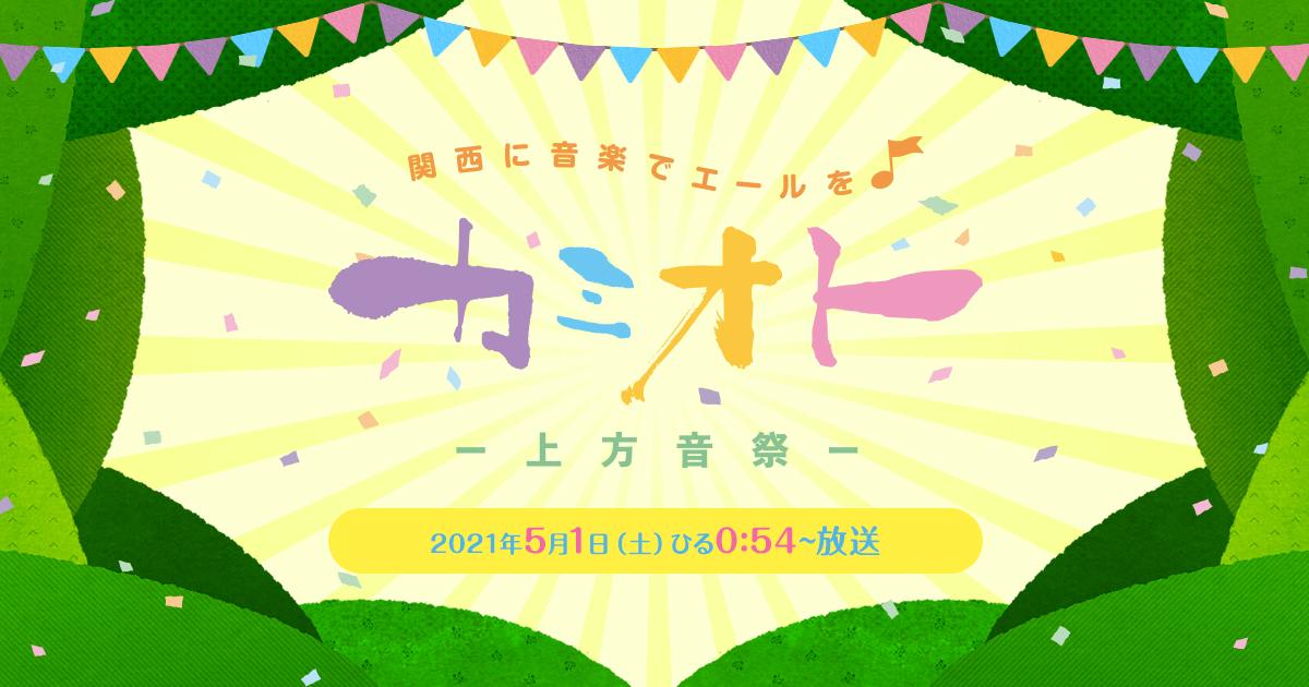 乃木坂46 4期生が「カミオト-上方音祭-」に出演!「キスの手裏剣」を披露!3時間生放送!