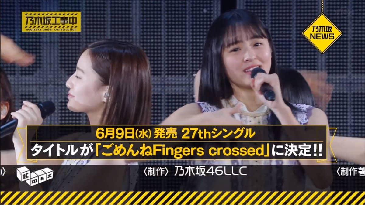 乃木坂46 27thシングル「ごめんねFingers crossed」タイトル決定!