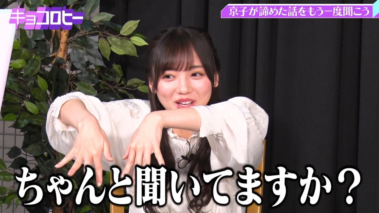 日向坂46 齊藤京子出演「キョコロヒー」京子の低クオリティ恋愛相談!
