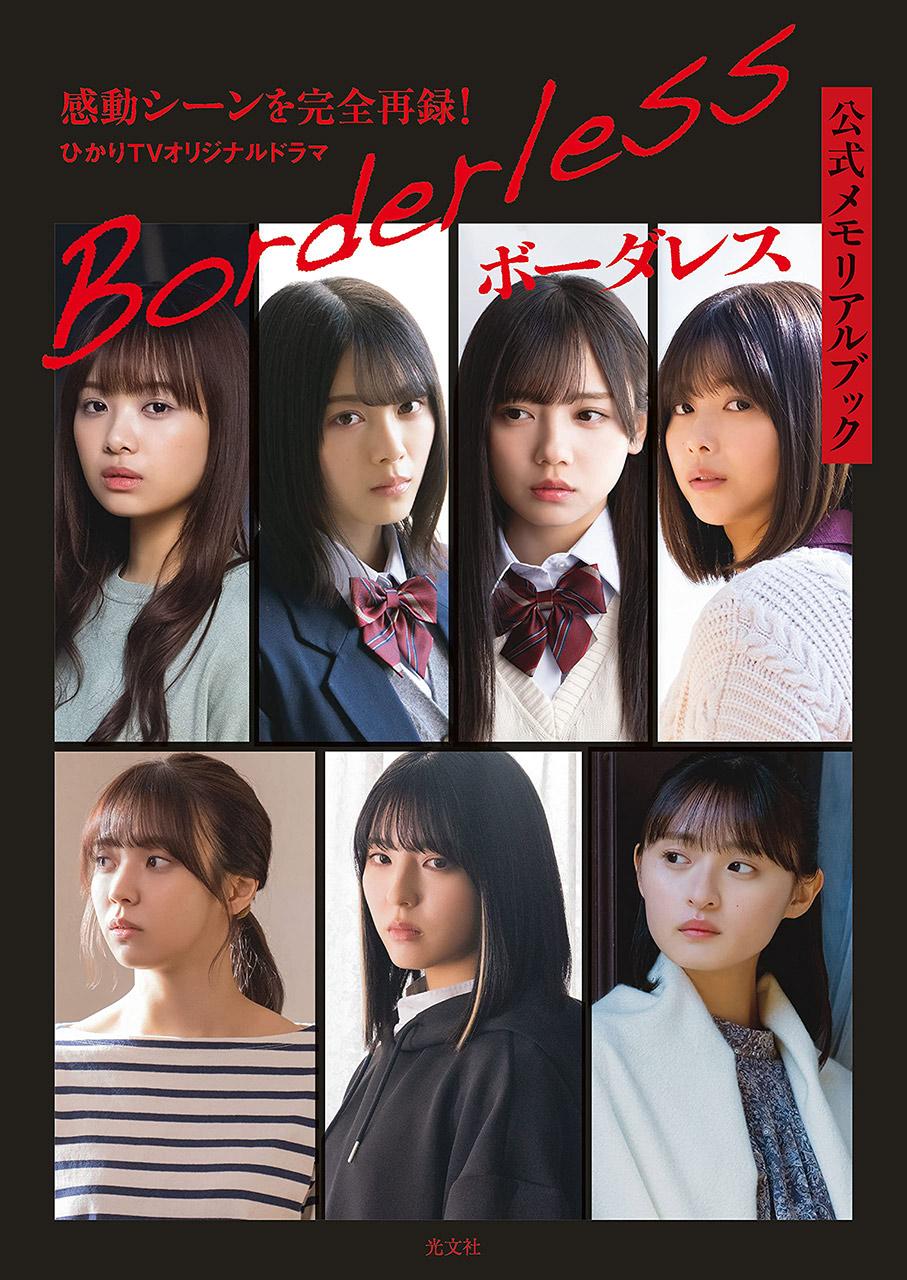 乃木坂46×櫻坂46×日向坂46「ボーダレス公式メモリアルブック」本日5/27発売!