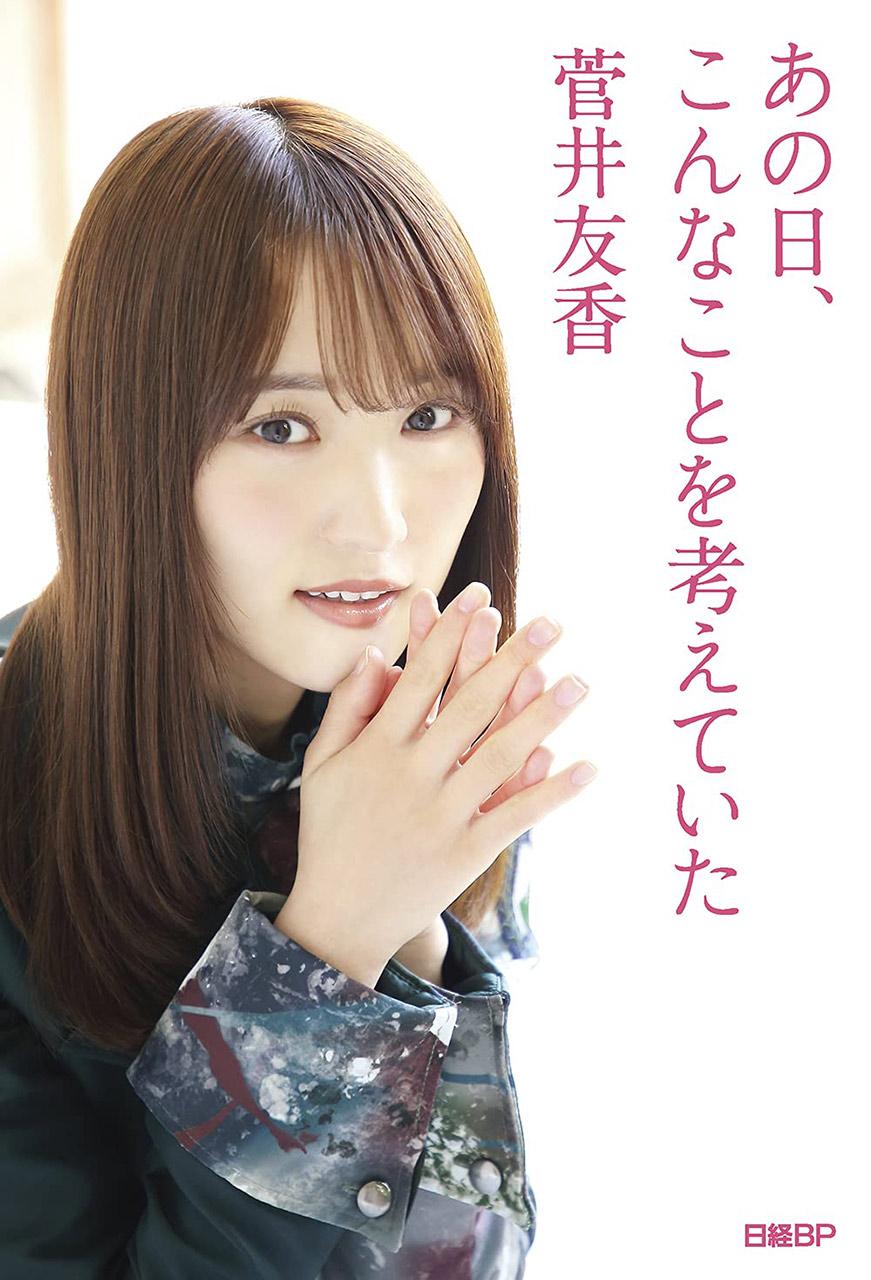 櫻坂46菅井友香、最新著作「あの日、 こんなことを考えていた」5/6発売!