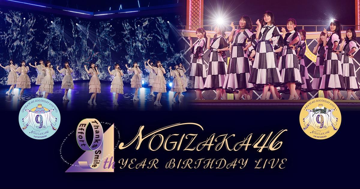 「乃木坂46 9th YEAR BIRTHDAY LIVE ~4期生ライブ~」15時半から生配信!【開演16時半】
