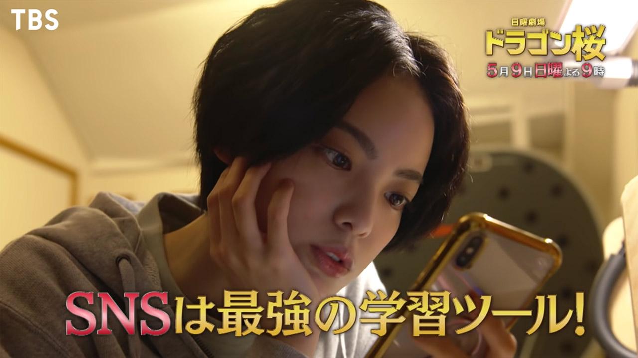 平手友梨奈出演、日曜劇場「ドラゴン桜」第3話:一発逆転!バカでも秀才に勝てる勉強法!