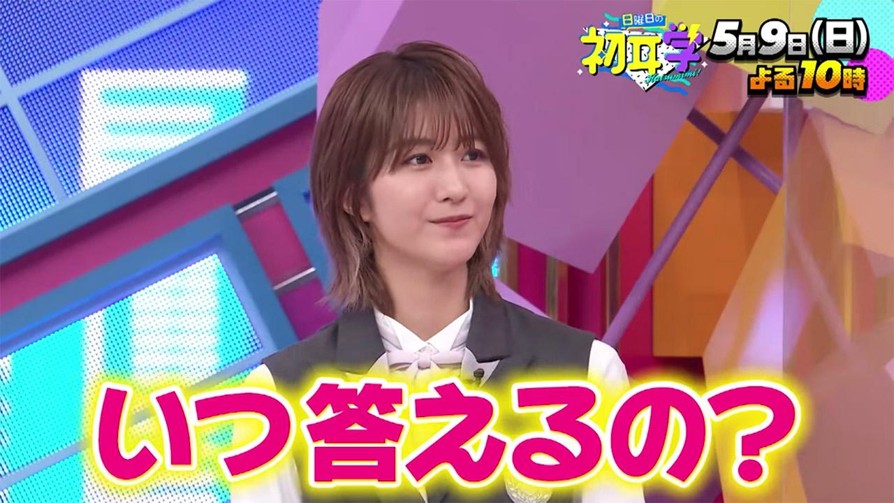 櫻坂46 土生瑞穂が「日曜日の初耳学」にゲスト出演!