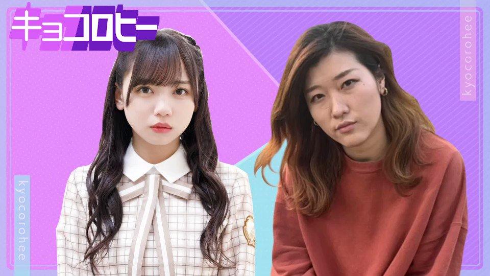 日向坂46 齊藤京子出演「キョコロヒー」スペシャルゲストが登場!MC2人も驚きの絶叫!