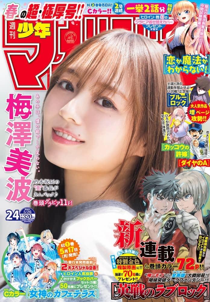 週刊少年マガジン 2021年 No.24