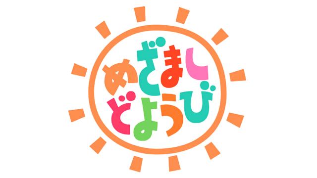 日向坂46 加藤史帆&丹生明里が「めざましどようび」に出演!
