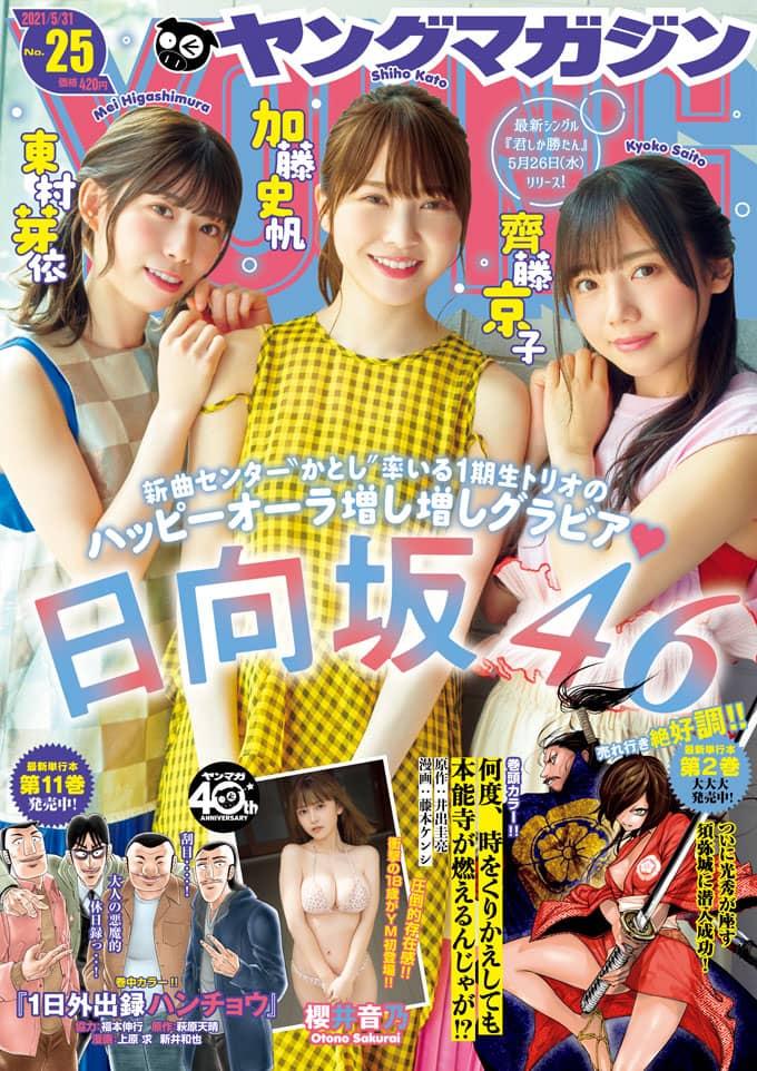 週刊ヤングマガジン 2021年 No.25