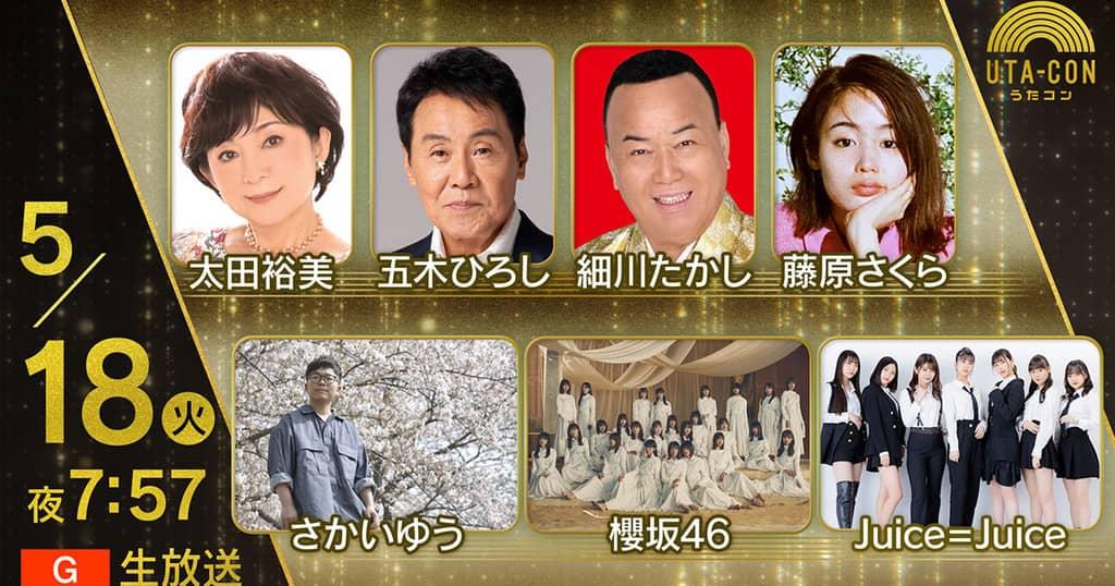 櫻坂46が「うたコン」に出演!「BAN」を披露!