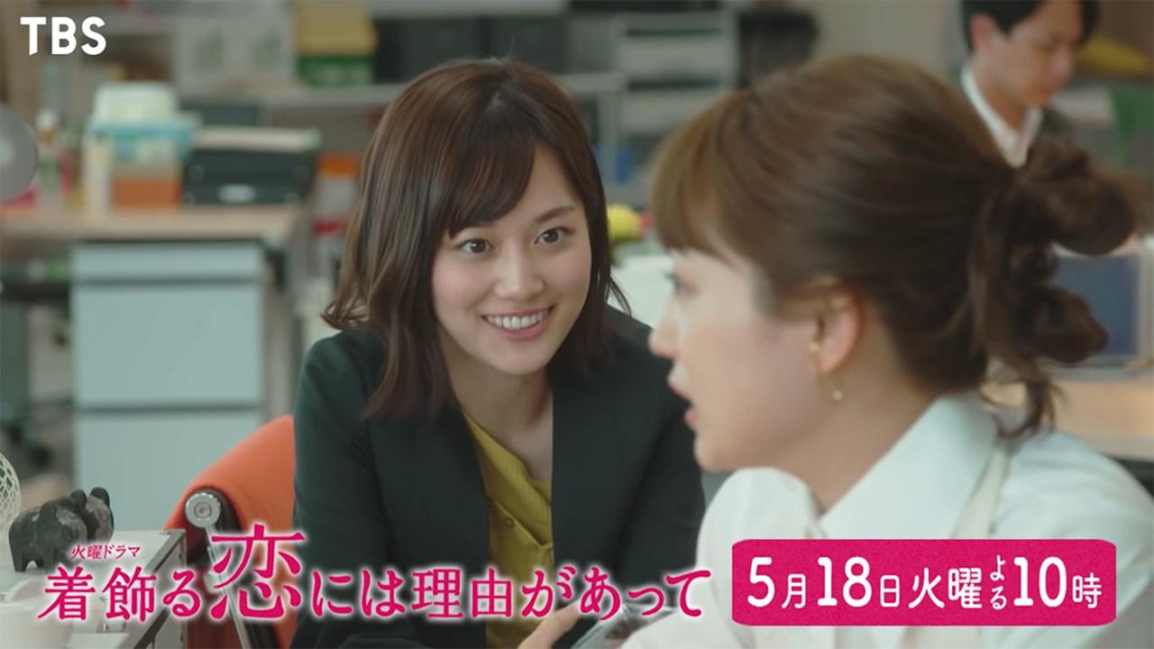 乃木坂46 山下美月出演、TBS火曜ドラマ「着飾る恋には理由があって」第5話:シェアハウスに忍び寄る影