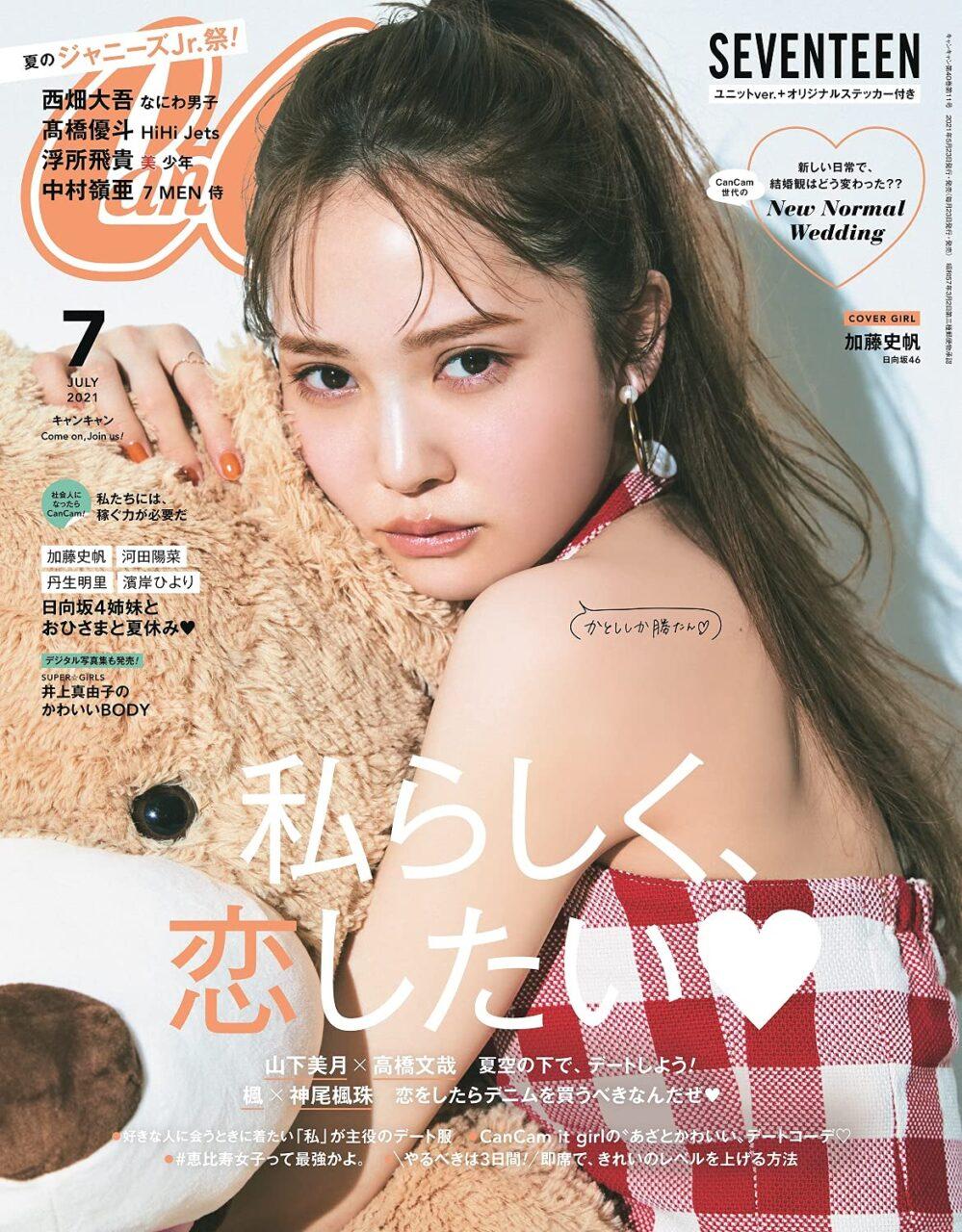 日向坂46 加藤史帆が表紙に登場!「CanCam 2021年7月号」5/21発売!