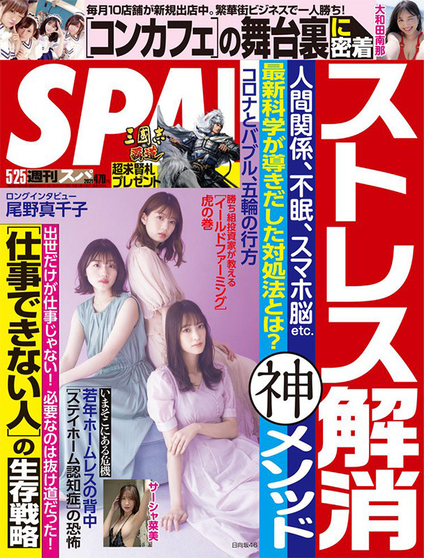 週刊SPA! 2021年 5/25号