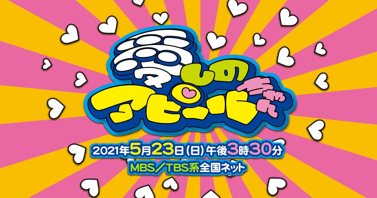 日向坂46 佐々木久美が「愛しのアピールちゃん」に出演!ぶっ飛びアピールちゃん縛りバラエティ!