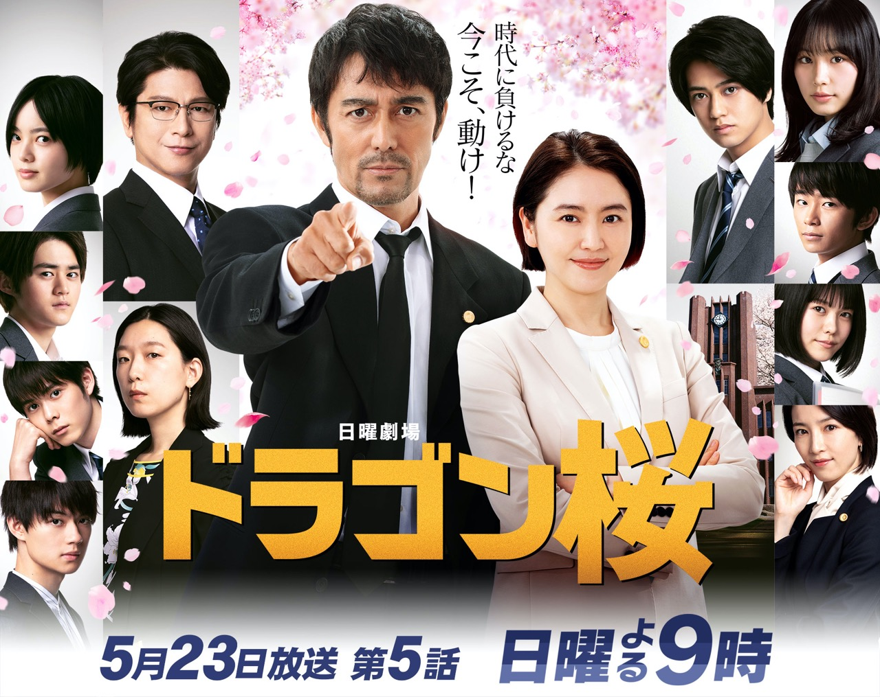 平手友梨奈出演、日曜劇場「ドラゴン桜」第5話:大人が導く子の未来!不可能からの大挑戦!