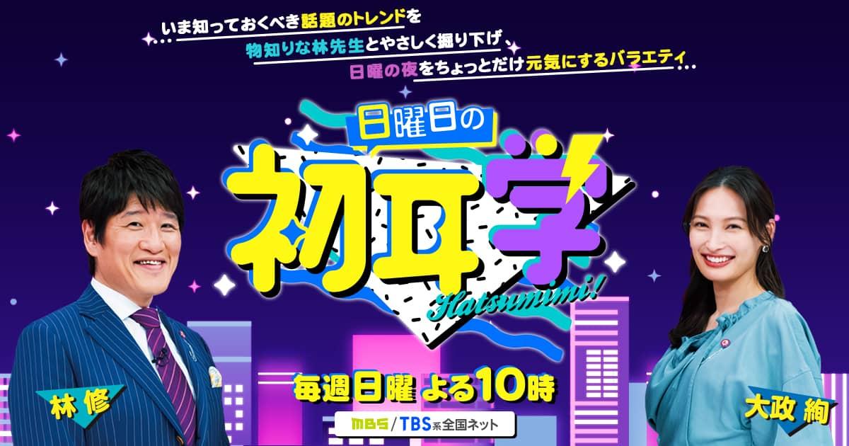 日向坂46 齊藤京子が「日曜日の初耳学」にゲスト出演!