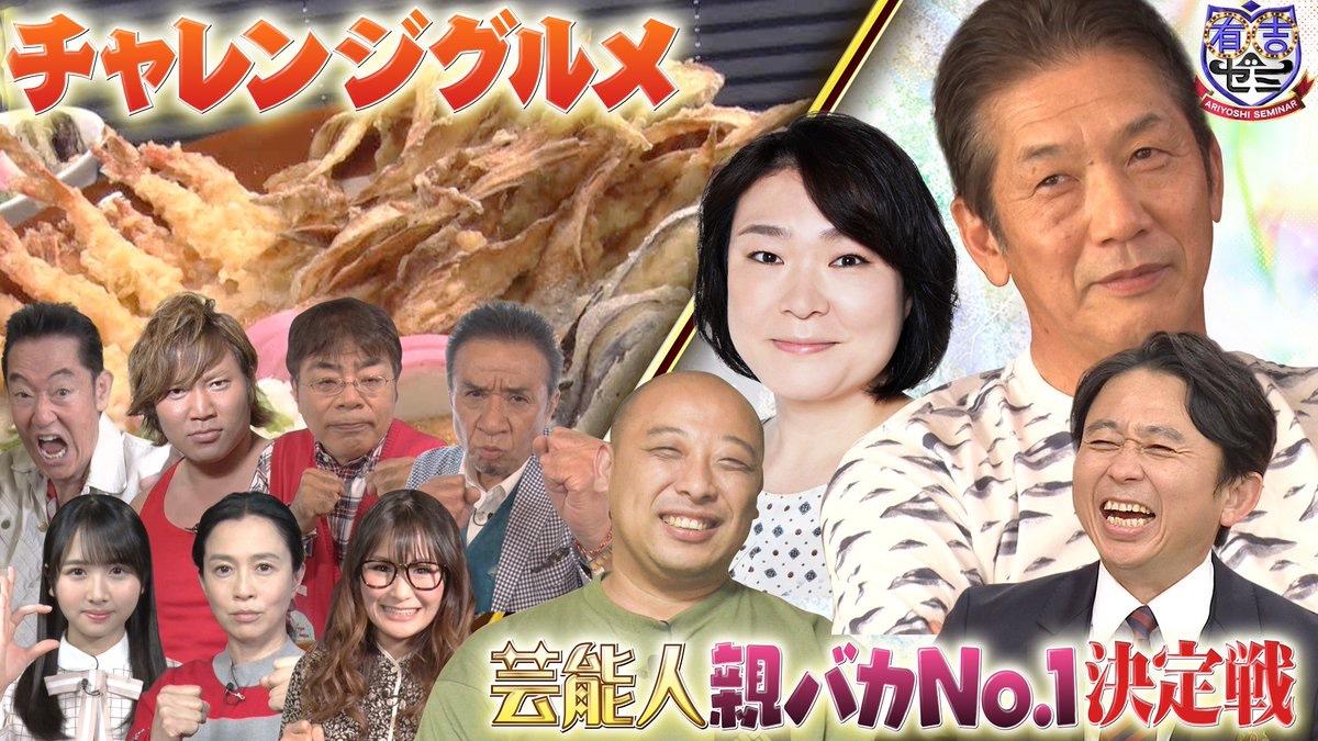 日向坂46 上村ひなの&佐々木美玲が「有吉ゼミ 2時間SP」に出演!