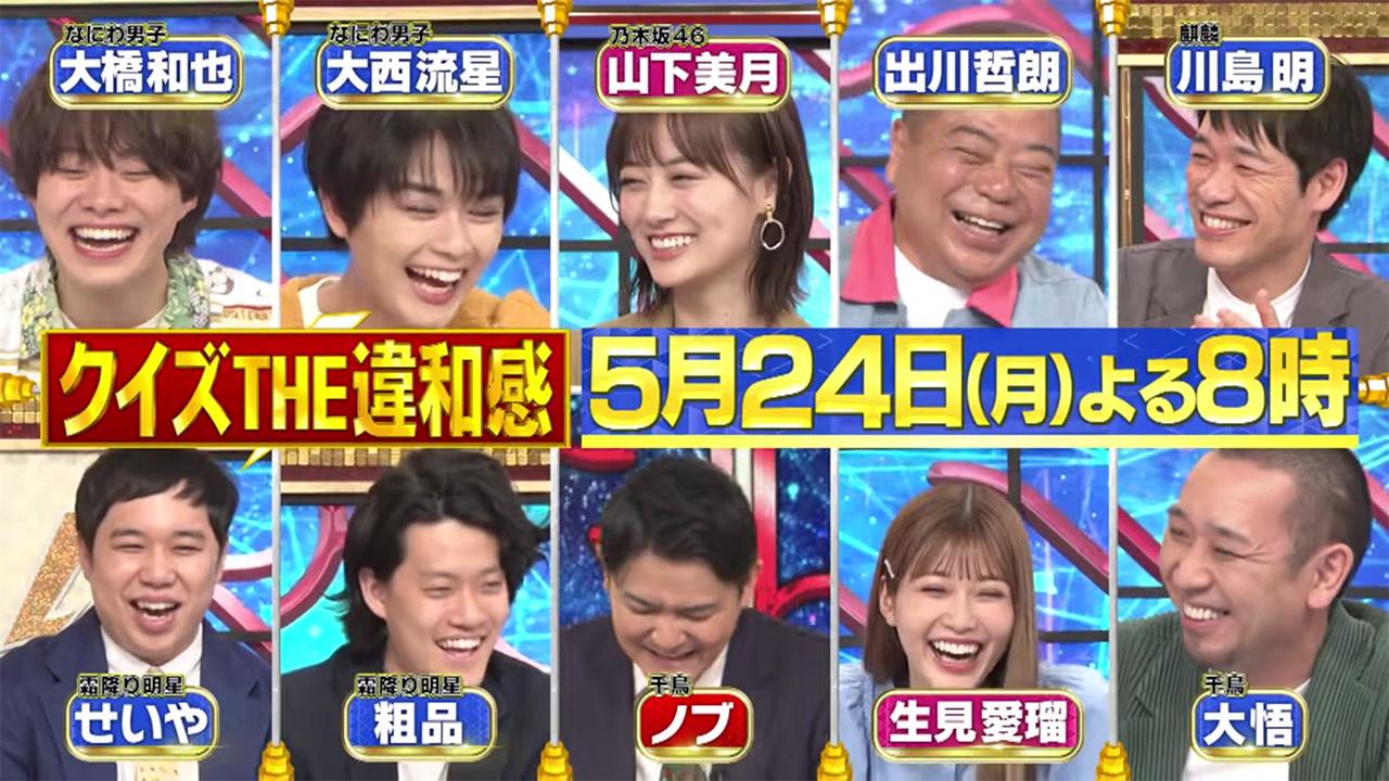 乃木坂46 山下美月が「クイズ!THE違和感」にゲスト出演!