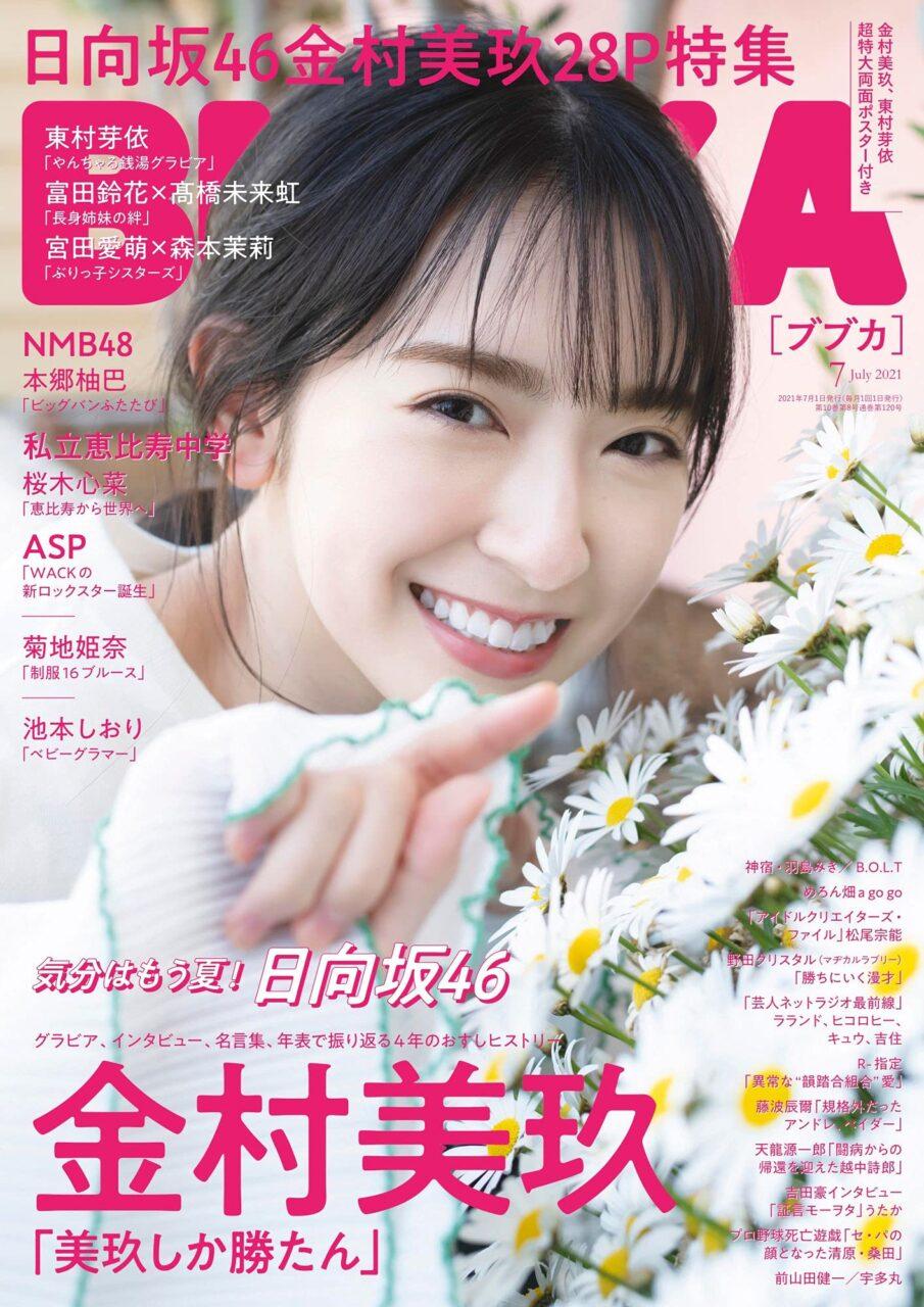 日向坂46 金村美玖、表紙&巻頭グラビア!「BUBKA 2021年7月号」本日5/31発売!