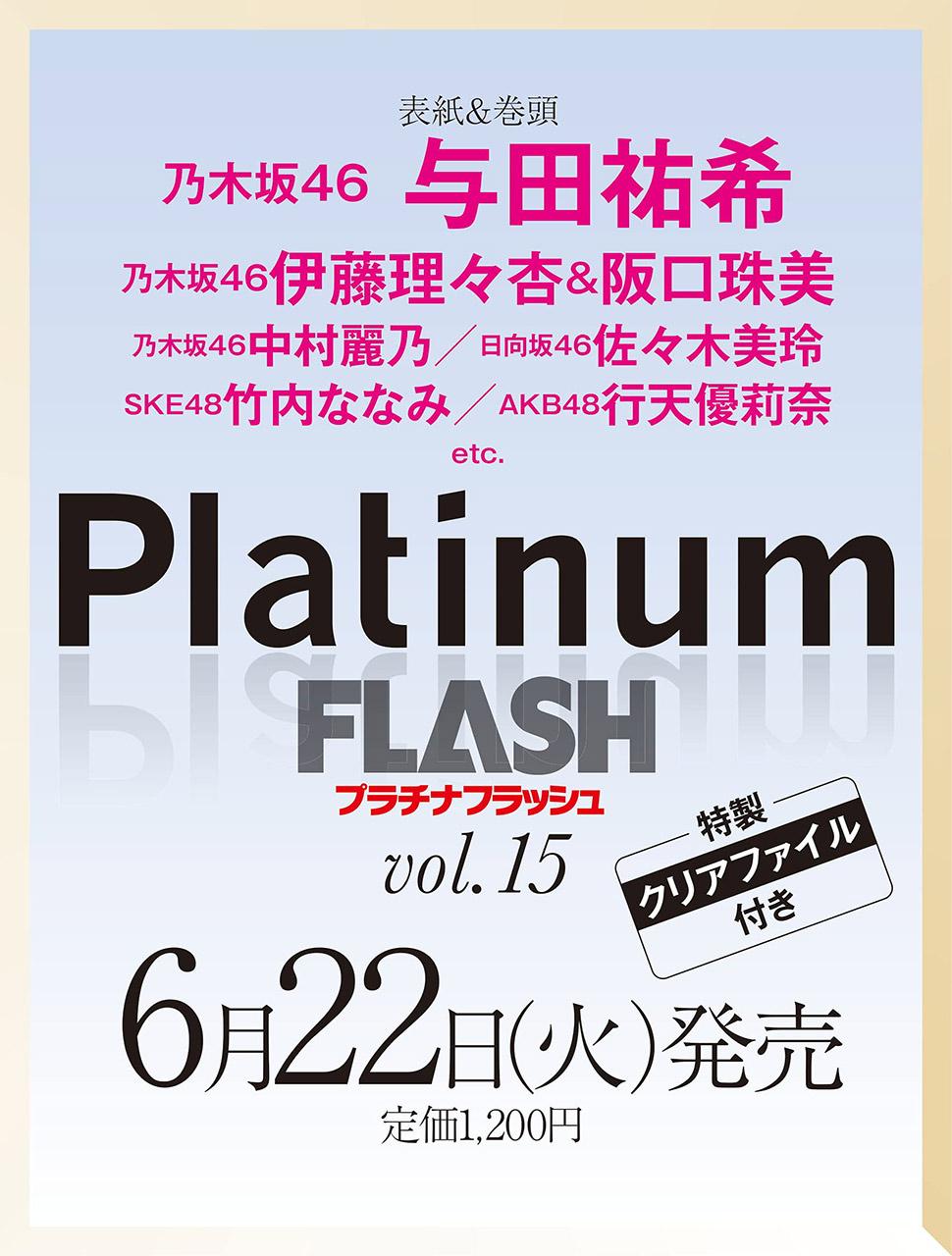 乃木坂46 与田祐希、表紙&巻頭特集!「Platinum FLASH vol.15」6/22発売!