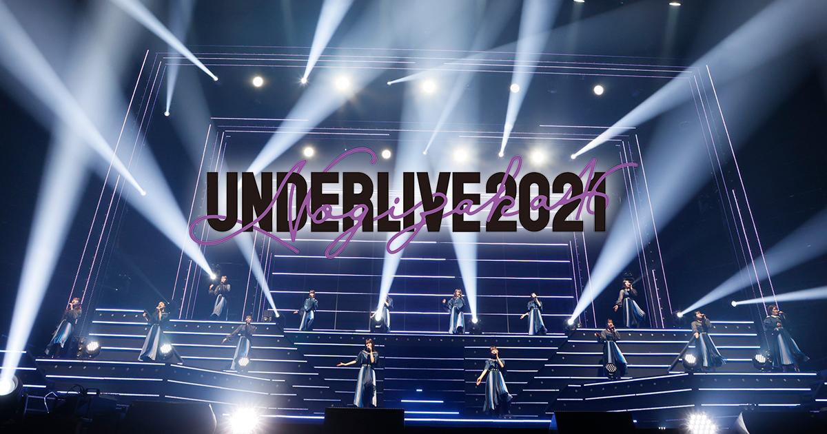 「乃木坂46 アンダーライブ 2021」15時半から生配信!【開演16時半】